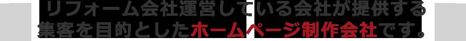 リフォーム会社運営している会社が提供する集客を目的としたホームページ制作会社です。