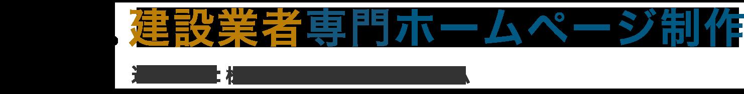 建設業者専門ホームページ制作 運営会社:株式会社イエスリフォーム